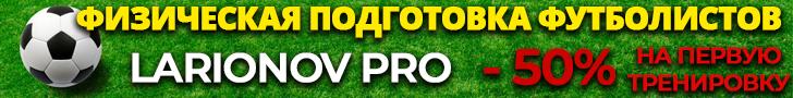 Профессиональные тренировки для футболистов любого возраста и уровня подготовки